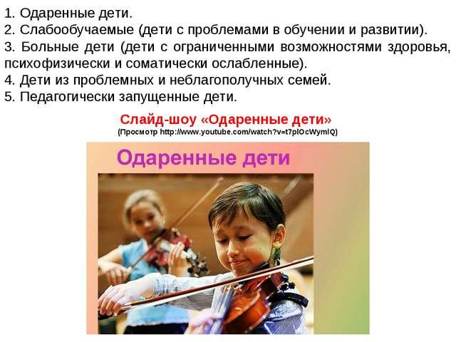 1. Одаренные дети. 2. Слабообучаемые (дети с проблемами в обучении и развитии...