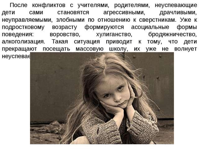 После конфликтов с учителями, родителями, неуспевающие дети сами становятся а...