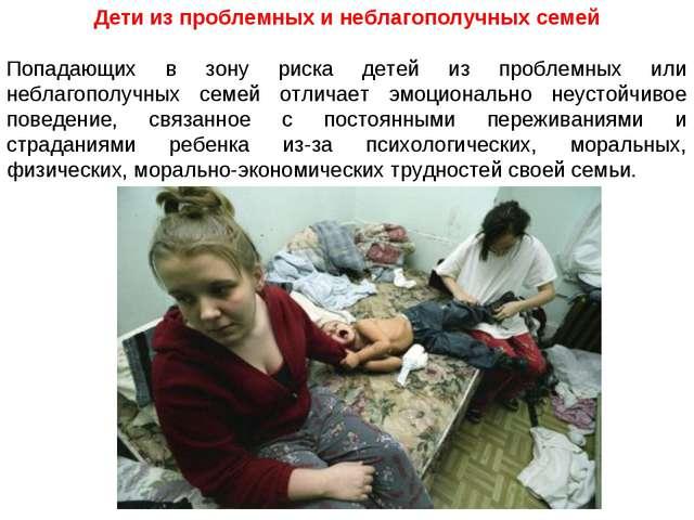 Дети из проблемных и неблагополучных семей Попадающих в зону риска детей из п...