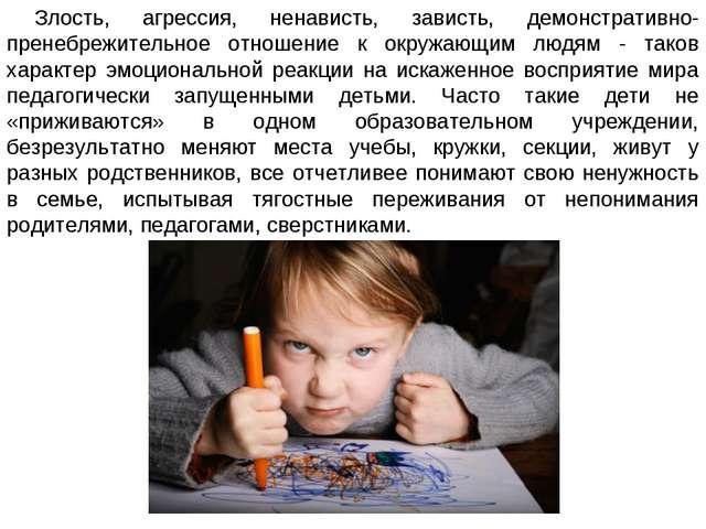 Злость, агрессия, ненависть, зависть, демонстративно-пренебрежительное отноше...