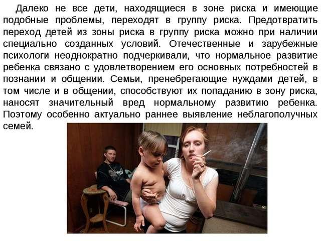 Далеко не все дети, находящиеся в зоне риска и имеющие подобные проблемы, пер...