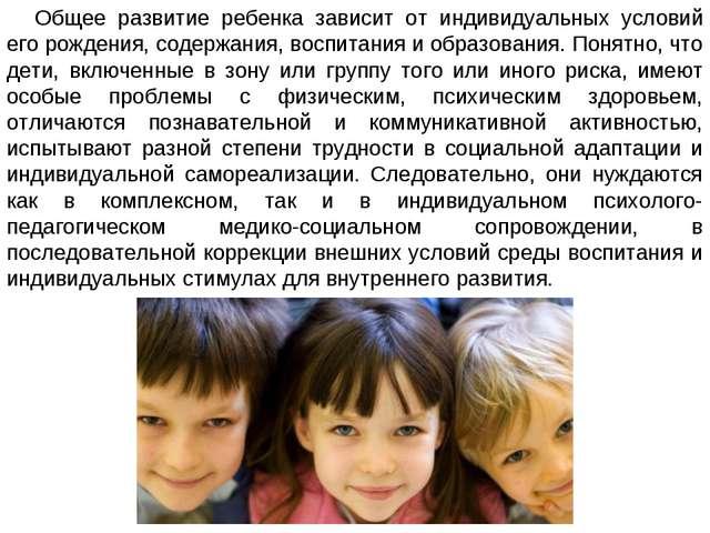 Общее развитие ребенка зависит от индивидуальных условий его рождения, содерж...