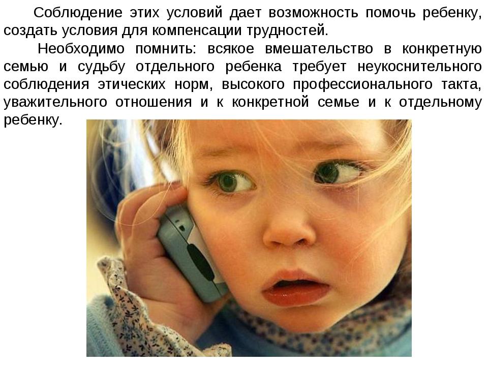 Соблюдение этих условий дает возможность помочь ребенку, создать условия для...