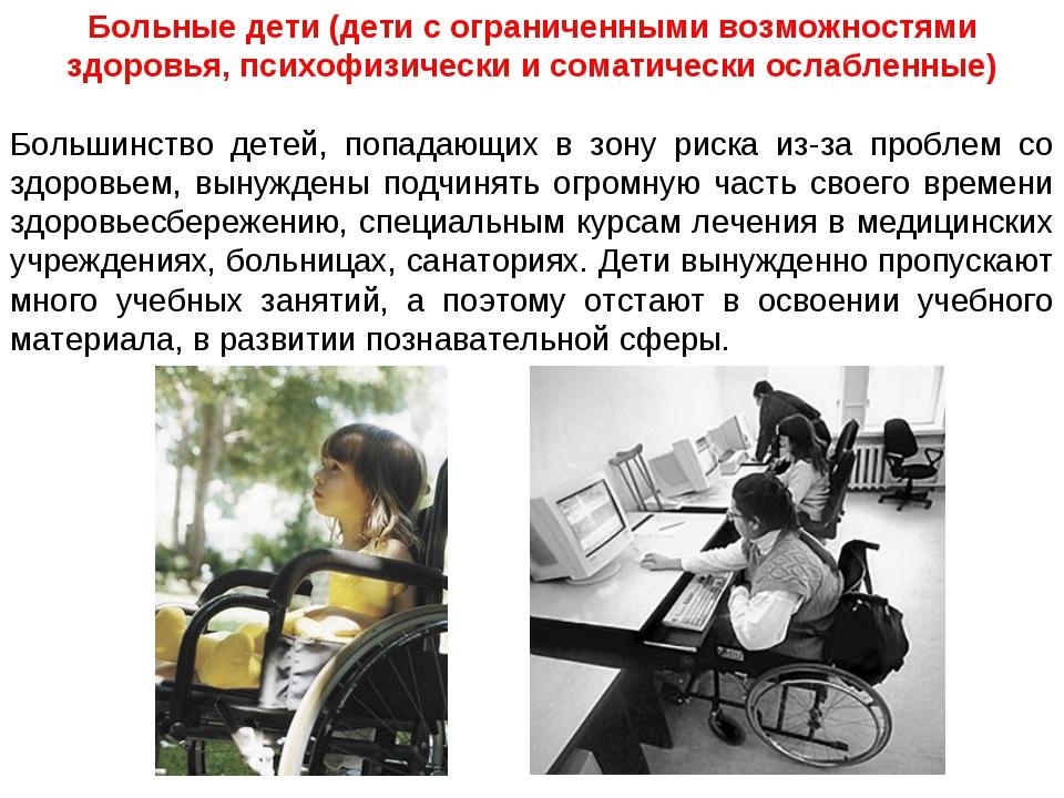 Больные дети (дети с ограниченными возможностями здоровья, психофизически и с...