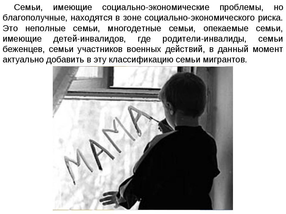 Семьи, имеющие социально-экономические проблемы, но благополучные, находятся...