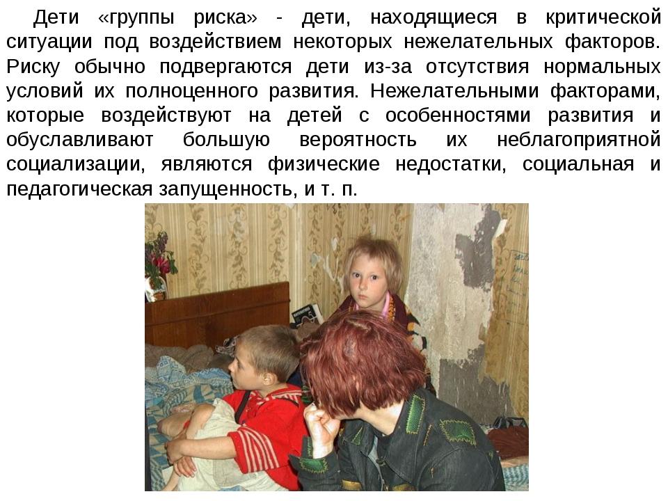 Дети «группы риска» - дети, находящиеся в критической ситуации под воздействи...
