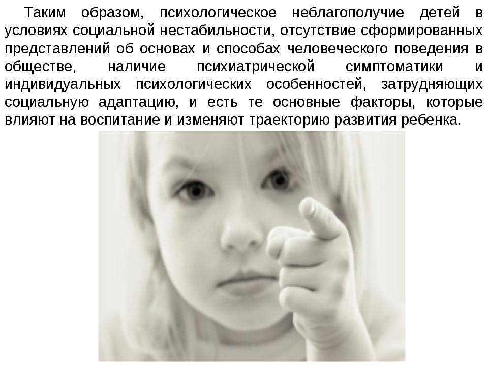 Таким образом, психологическое неблагополучие детей в условиях социальной нес...