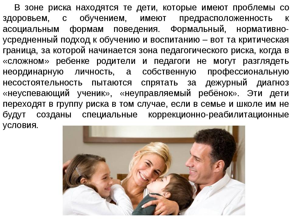 В зоне риска находятся те дети, которые имеют проблемы со здоровьем, с обучен...