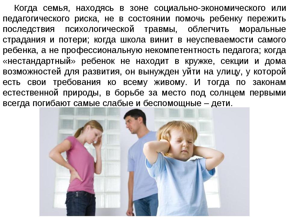Когда семья, находясь в зоне социально-экономического или педагогического рис...