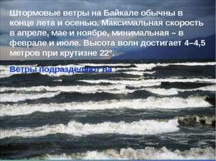 * Штормовые ветры на Байкале обычны в конце лета и осенью. Максимальная скоро