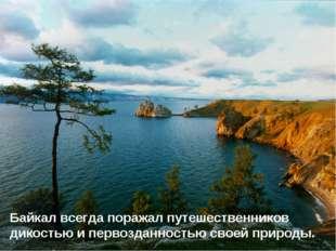 * Байкал всегда поражал путешественников дикостью и первозданностью своей при