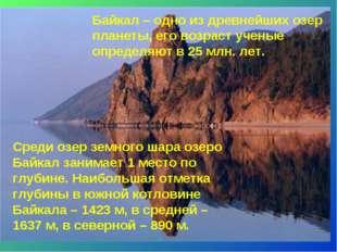 * Байкал – одно из древнейших озер планеты, его возраст ученые определяют в 2