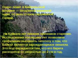 * Озеро лежит в Байкальской впадине — бездонной каменной чаше, со всех сторон