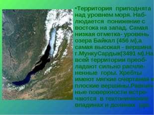* Территория приподнята над уровнем моря. Наб-людается понижение с востока на