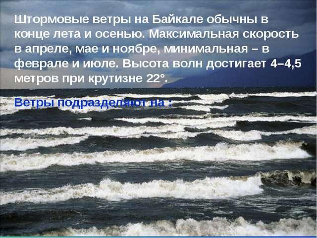 * Штормовые ветры на Байкале обычны в конце лета и осенью. Максимальная скоро...
