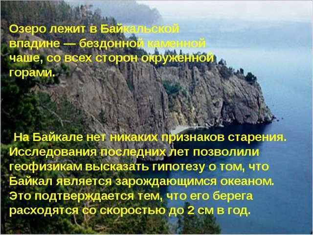 * Озеро лежит в Байкальской впадине — бездонной каменной чаше, со всех сторон...