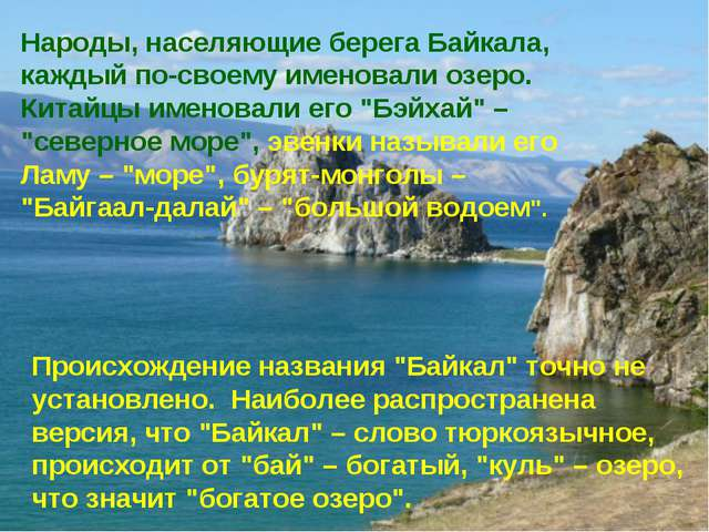 """* Происхождение названия """"Байкал"""" точно не установлено. Наиболее распростране..."""