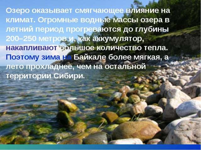 * Озеро оказывает смягчающее влияние на климат. Огромные водные массы озера в...