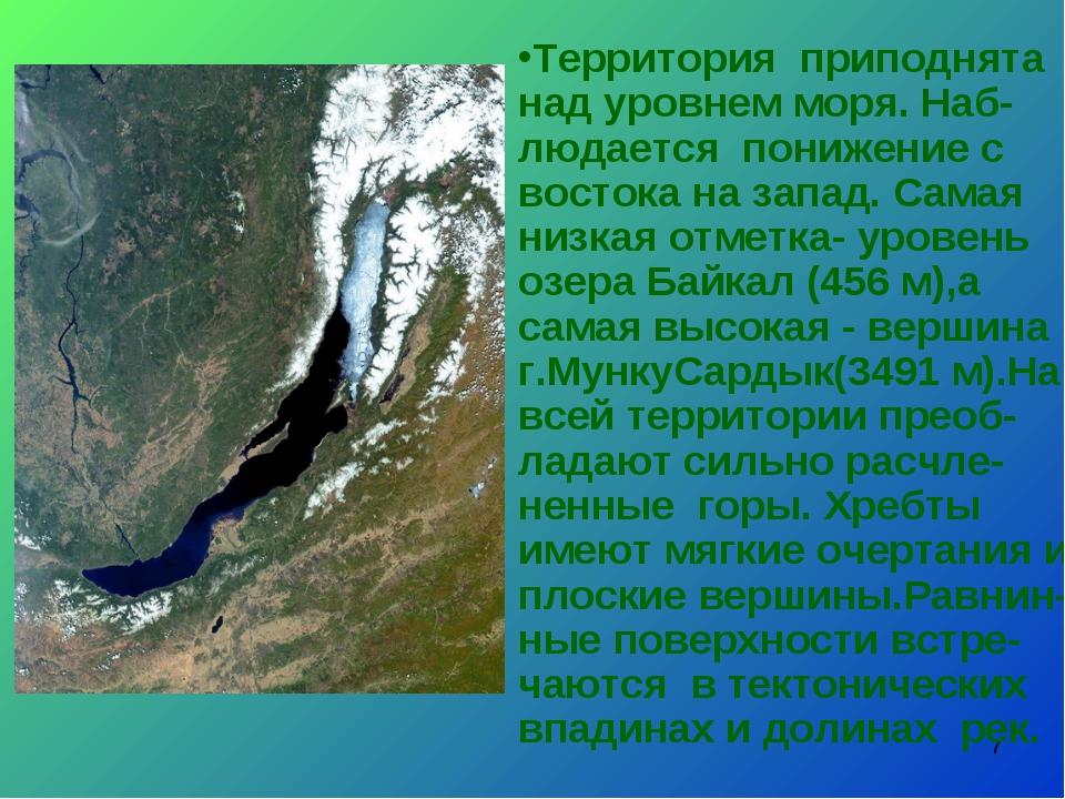 * Территория приподнята над уровнем моря. Наб-людается понижение с востока на...