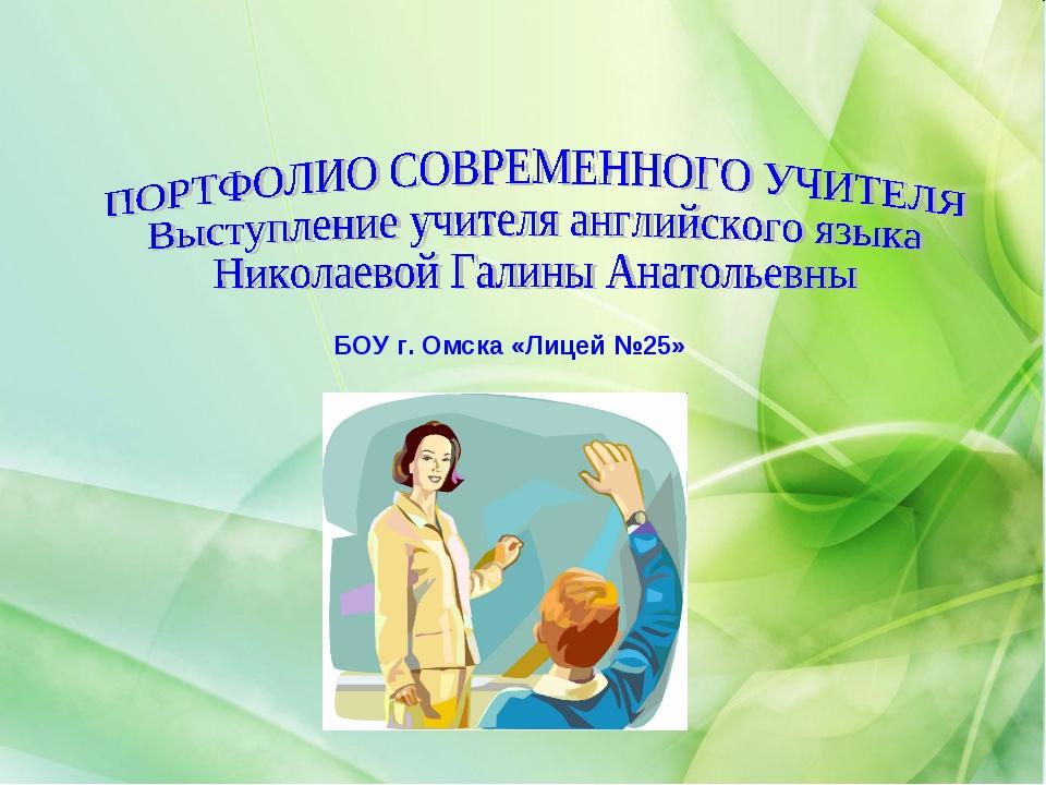 БОУ г. Омска «Лицей №25»
