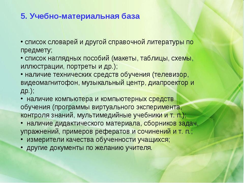 5. Учебно-материальная база список словарей и другой справочной литературы по...