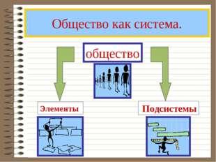 Общество как система.