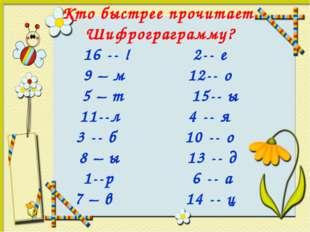 16 -- ! 2-- е 9 – м 12-- о 5 – т 15-- ы 11--л 4 -- я 3 -- б 10 -- о 8 – ы 13