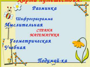 Карта путешествия: Разминка Шифрограграмма Мыслительная СТРАНА МАТЕМАТИКА Ге