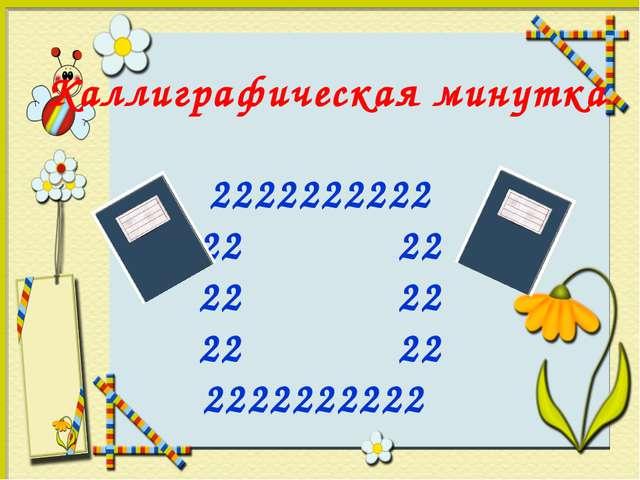 Каллиграфическая минутка 2222222222 22 22 22 22 22 22 2222222222