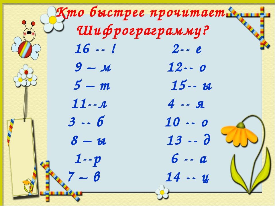 16 -- ! 2-- е 9 – м 12-- о 5 – т 15-- ы 11--л 4 -- я 3 -- б 10 -- о 8 – ы 13...