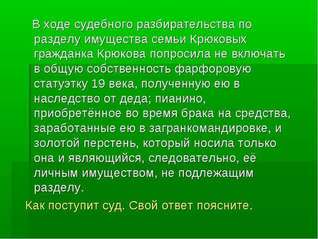 В ходе судебного разбирательства по разделу имущества семьи Крюковых граждан...