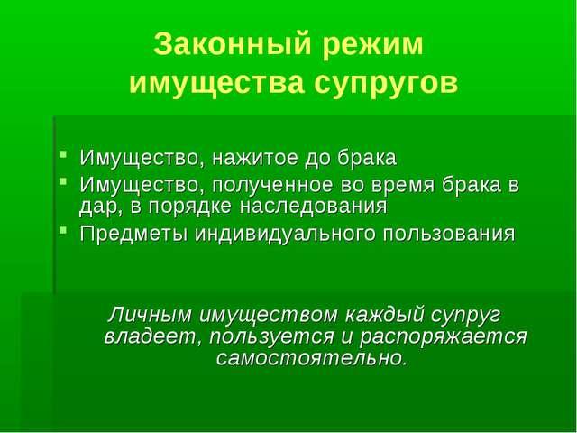 Законный режим имущества супругов Имущество, нажитое до брака Имущество, полу...