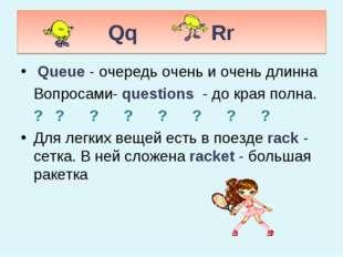 QqRr Queue - очередь очень и очень длинна Вопросами- questions - до края