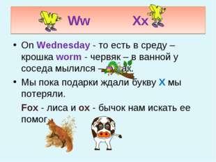 WwXx On Wednesday - то есть в среду – крошка worm - червяк – в ванной у сос