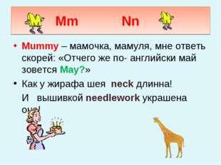 MmNn Mummy – мамочка, мамуля, мне ответь скорей: «Отчего же по- английски