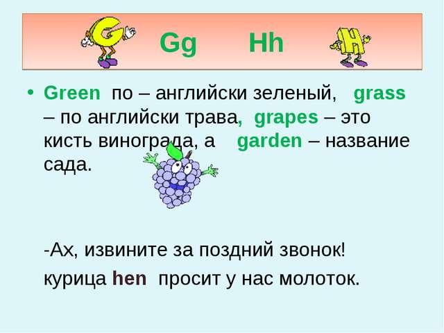 GgHh Green по – английски зеленый, grass – по английски трава, grapes – это...
