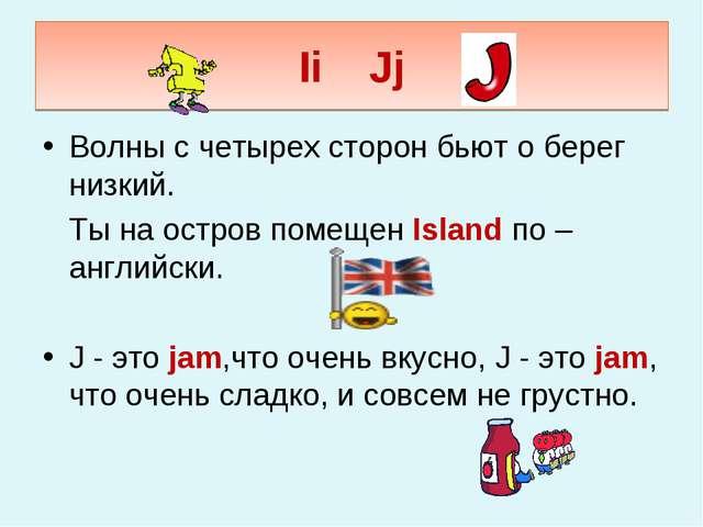 IiJj Волны с четырех сторон бьют о берег низкий. Ты на остров помещен Islan...