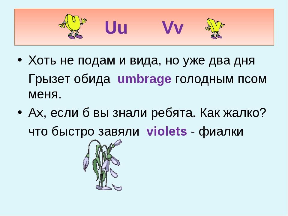 UuVv Хоть не подам и вида, но уже два дня Грызет обида umbrage голодным пс...