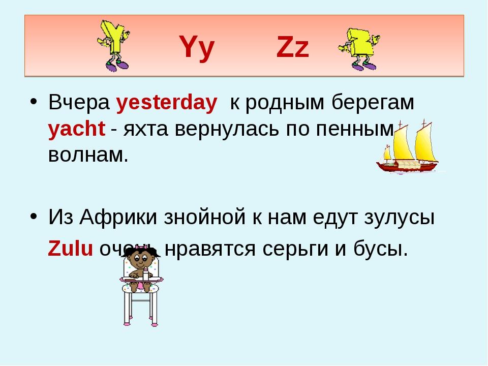 Yy Zz Вчера yesterday к родным берегам yacht - яхта вернулась по пенным вол...