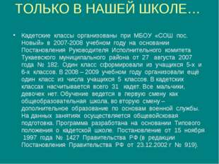 ТОЛЬКО В НАШЕЙ ШКОЛЕ… Кадетские классы организованы при МБОУ «СОШ пос. Новый