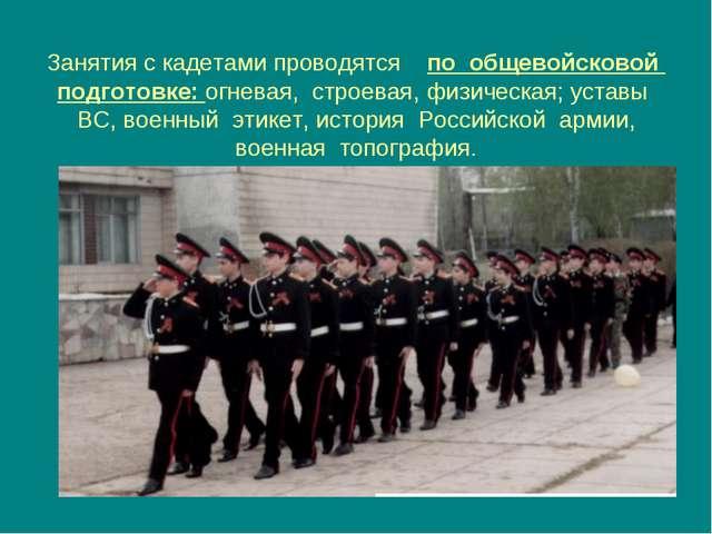 Занятия с кадетами проводятся по общевойсковой подготовке: огневая, строевая...