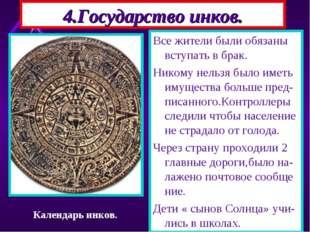 4.Государство инков. Все жители были обязаны вступать в брак. Никому нельзя б