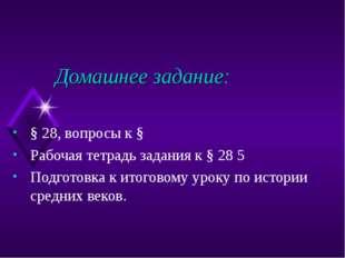 Домашнее задание: § 28, вопросы к § Рабочая тетрадь задания к § 28 5 Подготов