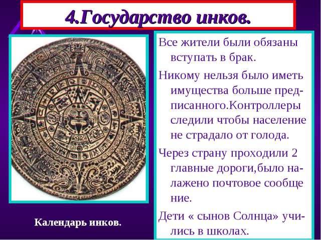 4.Государство инков. Все жители были обязаны вступать в брак. Никому нельзя б...
