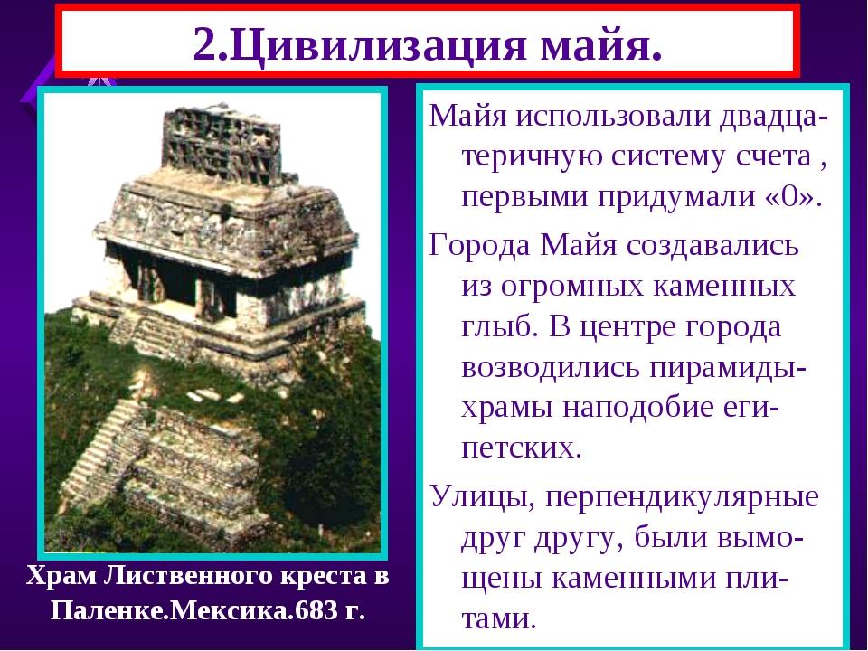 2.Цивилизация майя. Майя жили в Центральной Америке.Они очищали земли от джун...