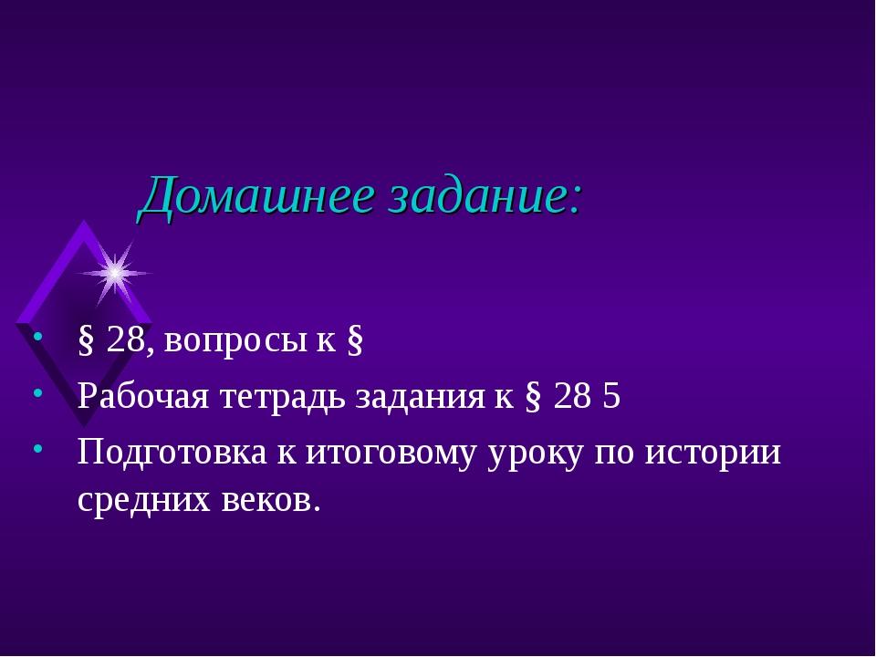 Домашнее задание: § 28, вопросы к § Рабочая тетрадь задания к § 28 5 Подготов...