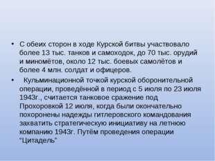 С обеих сторон в ходе Курской битвы участвовало более 13 тыс. танков и самохо