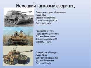 Немецкий танковый зверинец Самоходное орудие «Фердинант» Пушка-88мм Лобовая б