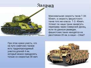 Задачка Максимальная скорость танка Т-34: 55км/ч, а скорость фашистского танк
