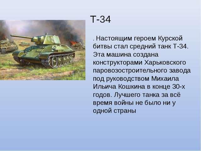 Т-34 . Настоящим героем Курской битвы стал средний танк Т-34. Эта машина соз...
